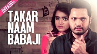 Takar Naam Babaji | Tanjin Tisha | Samrat | bangla comedy natok