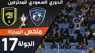 فارس عوض يعلق على مباراة الهلال - الاتحاد ضمن منافسات الجولة 17 من الدوري السعودي للمحترفين