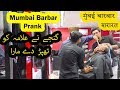 Mumbai Barber Prank Part 1   Allama Pranks   Lahore TV   Best Prank   India   USA   KSA