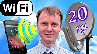 ✅Как сделать СверхДальний Wi-Fi