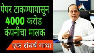 पेपरवाला ते ४००० करोड कंपनीचा मालक || marathi || marathi success story || motivational video