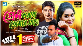 Prem Korbo Tomar Sathe | Bangla Full Movie | Jayed Khan, Milon, Mamo