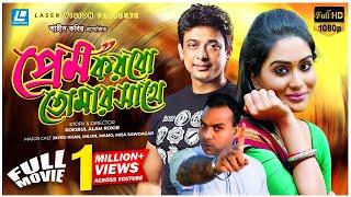 Prem Korbo Tomar Sathe | Bangla Full Movie | Jayed Khan, Milon, Mamo
