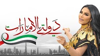 Ahlam - Dawlati El Emarat (EXCLUSIVE) | أحلام - دولتي الامارات (حصريا) - فنانة العرب   |2017