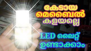 കേടായ മെബൈൽ ഫോൺ കളയല്ലേ!! എമർജൻസി ലൈറ്റ് ഉണ്ടാക്കാം/ how to make LED light with mobile phone