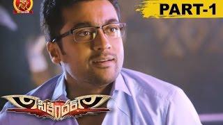Surya Sikindar Telugu Full Movie Part 1 || Suriya, Samantha, Vidyut Jamwal