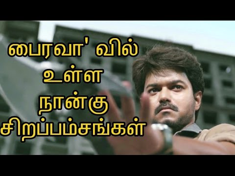 Four special features in Bairava   Latest   Tamil   cinema news   Movie news   Kollywood news Review