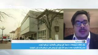 مسائية DW: حرب الكلام بين أنقرة وبرلين ـ إلى أين؟