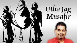 Utha Jag Musafir | Ishwar Allah Tere Naam | Shankar Mahadevan | Devotional