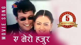 Ye Mero Hajur From The Movie Ye Mero Hajur - Title Song - Shree Krishna Shrestha/Jharana Thapa