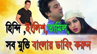 হিন্দি ইংলিশ তামিল সব মুভি বাংলায় ডাবিং করুন |Bangla Dubbing