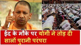 Yogi Adityanath ने ईद के मौके पर तोड़ी ये बड़ी परंपरा देखिए ये खास रिपोर्ट   Headlines India