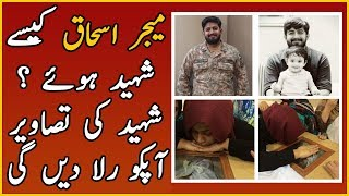 Major Ishaq Shaheed Pictures Released On Internet | May Allah Rest His Soul In Peace | TUT