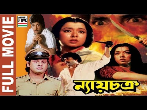 Xxx Mp4 Nyay Chakra ন্যায় চক্র Bengali Full Movie Superhit Tapas Pal Mahashweta Charanraj 3gp Sex