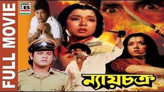 Nyay Chakra   ন্যায় চক্র   Bengali Full Movie   Superhit   Tapas Pal   Mahashweta   Charanraj