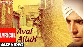 Lyrical: Aval Allah Noor Upaya | Patiala House | Richa Sharma | Rishi Kapoor, Akshay Kumar