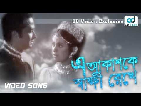 Xxx Mp4 Akash Ke Sakkhi Rekhe Male Khurshid Alam Razzak Bobita Shohag Bangla New Song 2016 3gp Sex