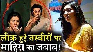 Mahira khan finally speaks on viral pictures with Ranbir kapoor