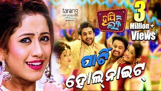 Party Whole Night | Official HD Video Song | Happy Lucky Odia Film 2018 - TCP