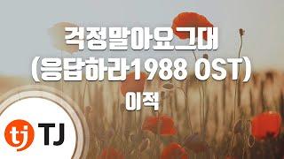 [TJ노래방] 걱정말아요그대(응답하라1988 OST) - 이적 (Don't Worry - Lee Juck) / TJ Karaoke