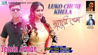 Lukochuri Khela | Yeasin Arman | Osman Sajib | TR Romance | Audio Track | Bangla New Song | 2017