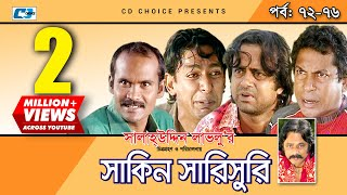 Shakin Sharishuri | Episode 72- 76 | Bangla Comedy Natok | Mosharaf Karim | Chanchal