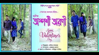 Bangla natok valentines day Special 2016