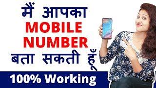 मैं आपका मोबाइल नंबर बता सकती हूँ | I Can Guess your Mobile Number | Math Trick | Rapid Mind