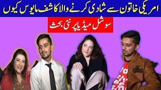 41 Sala Khatoon Se Shadi Karne Wala Mayoos - Kashif &  Maria Marriage Video