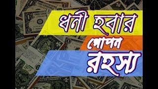 ধনী হবার গোপন রহস্য | Be smart Be rich in Bangla | Free money | Rich dad poor dad | How to get rich