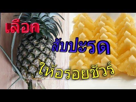 เลือกสับปะรดให้อร่อยช้วร์ และ วิธีปอกง่ายๆ เร็ว สวยงาม happytaste