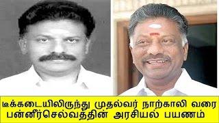 From Tea Panneerselvam To CM panneerselvam | O Panneerselvam Biography