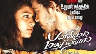new tamil movies 2015 | Panivizhum Malarvanam|tamil movies 2014 full movie new releases HD