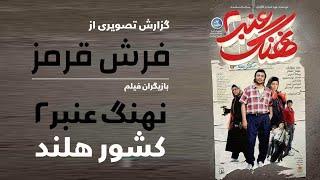 Nahang e Anbar 2 - نهنگ عنبر۲