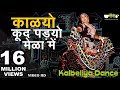 Best Rajasthani Songs , Kalyo Kood Padyo Mele Main , Rajasthani Folk Dance ( Kalbeliya Dance) 2019