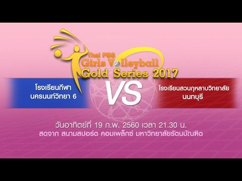 Xxx Mp4 Thai PBS Girls Volleyball Gold Series 2017 กีฬานครนนท์วิทยา 6 Vs สวนกุหลาบวิทยาลัย นนทบุรี 3gp Sex