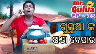 Gulua Nka Anda Bepara - Mr Gulua - Odia Comedy Series | EP - 13