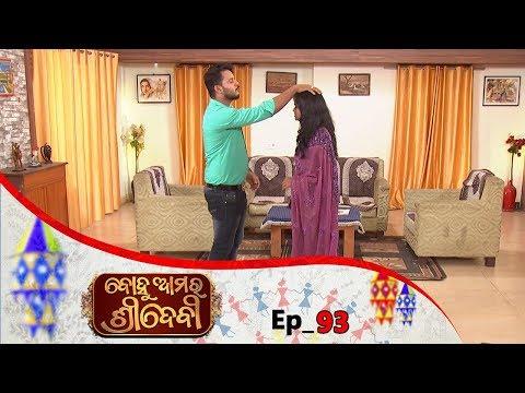 Xxx Mp4 Bohu Amara Sridevi Sister Sridevi Full Ep 93 16th Jan 2019 Odia Comedy Serial Tarang TV 3gp Sex