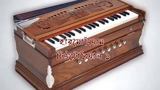 Bangla Harmonium Lesson 1