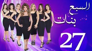 مسلسل السبع بنات الحلقة  | 27 | Sabaa Banat Series Eps