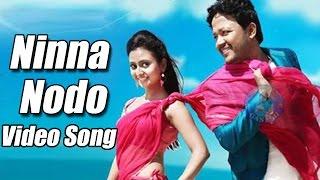 Shravani Subramanya - Ninna Nodo Full Song | Songs | Ganesh, Amulya