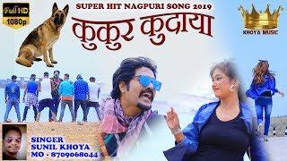 KUKUR KUDAYA / SUPER HIT NAGPURI SONG 2019 SINGER - SUNIL KHOYA