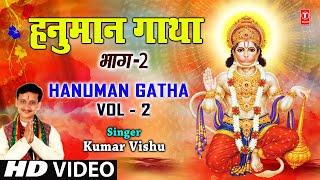 Hanuman Gatha 2 By Kumar Vishu [Full Song] - Hanumaan Gatha Vol.1