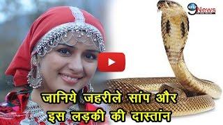 जानिये जहरीले सांप और इस लड़की की दास्तांन | The story of poisoness Snake…