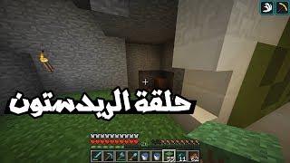 Minecraft - SinglePlayer #136: نغير الكهرباء