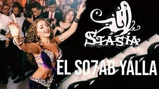 الراقصة انستازيا الصحاب يلا   Anastasia bellydancer Biserova Egyptian wedding