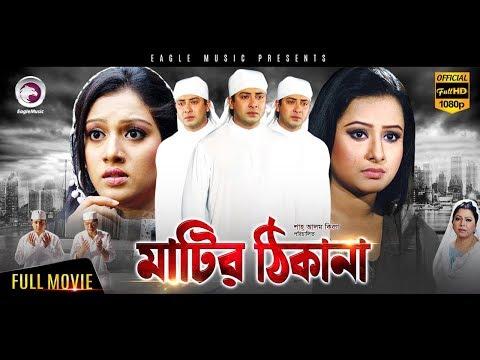 Xxx Mp4 Shakib Khan Hit Movie MATIR THIKANA Shakib Khan Purnima Bangla Movie Exclusive Release 2017 3gp Sex