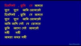 Chirodini tumi je amar - Kishore Kumar Bangla Karaoke