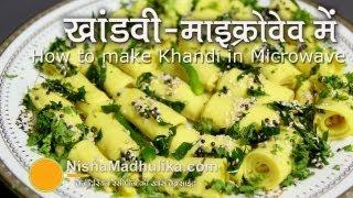 Download Microwave Khandvi Recipe - How to make Khandvi in Microwave?