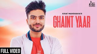 Ghaint Yaar | (FULL HD) | Kirat Manshahia | Mista Baaz | New Punjabi Songs 2018 | Jass Records